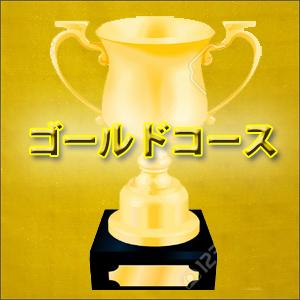 ゴールドコース