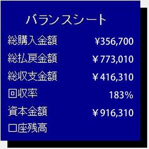 バランスシート8-5-p